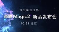 荣耀Magic2:滑出魔法世界