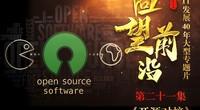 《回望前沿》第二十一集:开源对接