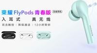 荣耀FlyPods青春版真无线蓝牙耳机