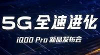 iQOO Pro发布会全程回顾