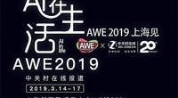 30+行业大咖访谈 带你探寻AWE2019