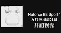 Nuforce BE Sport4 无线运动蓝牙耳机 开箱视频