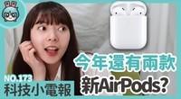 今年还有新AirPods?科技小电报