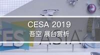 CESA 2019:吾空展台赏析