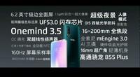 魅族16s Pro发布会直播