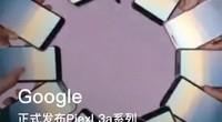 科技早报:Google正式发布Piexl 3a系列