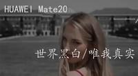 华为 Mate 20 Pro AI电影模式