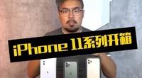 楠哥开箱iPhone11系列,镜头多了有啥用?