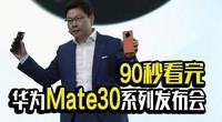 90秒看完 华为Mate30系列发布会