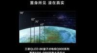 三星QLED 8K电视Q900R