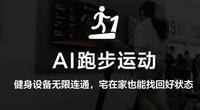 AI跑步运动:健身设备无限连通,宅在家也能找回好状态