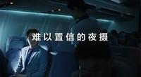 华为Mate 30《这不可能,但很Mate》系列宣传片—夜摄篇