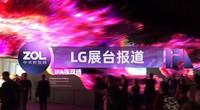 【IFA2019】LG展台报道