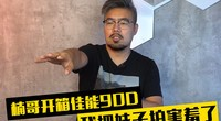 """楠哥开箱:""""9仰大名""""的EOS 90D真香!"""