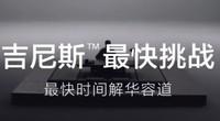 小米9 Pro 解华容道