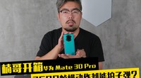 华为 Mate 30 Pro 7680帧慢动作能拍子弹?