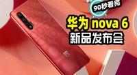 自拍新标杆!90秒看完华为nova6新品发布会