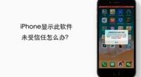 iPhone显示此软件未受信用怎么办?