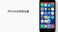苹果手机应用锁设置