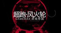 1分钟感受GAMEMAX概念水冷机箱爆改魅力