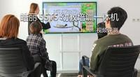 皓丽55T5幼教培训一体机视频评测