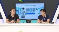WRC2017:创新创业创造 世界机器人大会精彩盘点