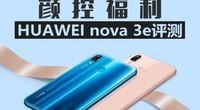 热点科技:颜控福利 华为 nova 3e评测