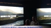 CES2018:索尼X1 Ultimate 8K电视对比Z9D现场视频