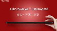 倾力打造纤薄体验 华硕U305UA6200视频评测