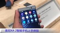 CES2018:索尼XA 2智能手机上手体验