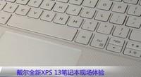CES2018:戴尔全新XPS 13笔记本现场体验