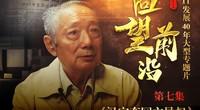 《回望前沿》第七集:汉字夺回主导权