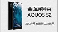 热点科技:全面屏异类 AQUOS S2手机快评