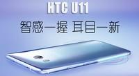 热点科技:智感一握 耳目一新 HTC U11快评