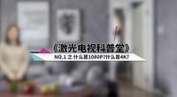 激光电视科普堂第一期:什么是1080P和4K?