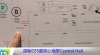 CES2018:探秘CES最核心地带Central Hall