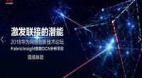 华为智能DCN分析平台-全网应用地图秒级感知