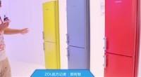 IFA2016现场直击(22):利勃海尔推出针对年轻用户的多彩冰箱