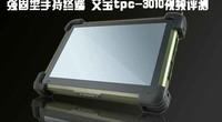 艾宝tpc-3010平板视频评测