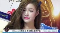 ChinaJoy2016:第一现场 ChinaJoy三星展台 美女展示最新产品