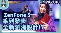 华硕ZenFone5新浏海诞生