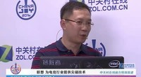 ChinaJoy2016:联想拯救者为电竞行业提供尖端技术