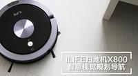 ILIFE扫地机X800智意视觉规划导航展示