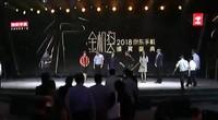 2018京东手机金机奖颁奖盛典全程回顾