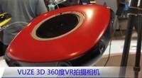 CES2018:VUZE 3D 360度VR拍摄相机