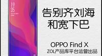 热点科技:告别齐刘海和宽下巴 OPPO Find X