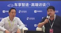 2017AAITF元征轱辘事业部总监雷运东访谈