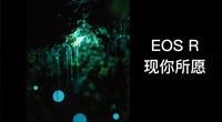 天文摄影师叶梓颐与佳能EOS R