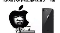 老湿我有问题:iPhone 8是最差的一届吗?