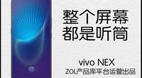 热点科技:整个屏幕都是听筒 vivo NEX快评